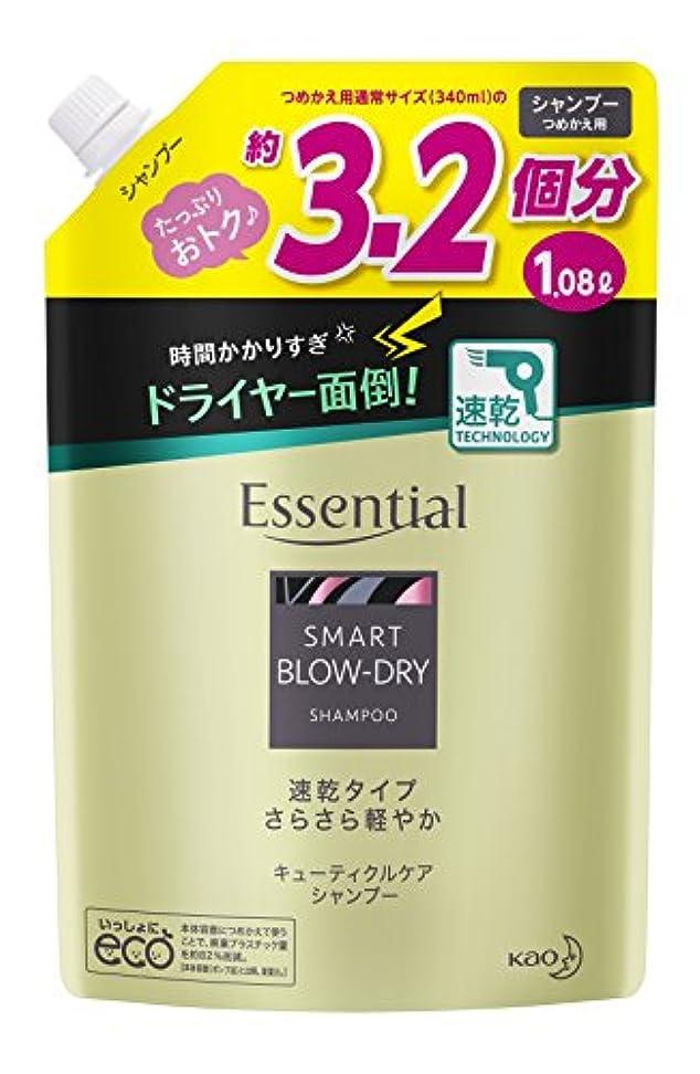 若い入浴ブリーク【大容量】 エッセンシャル スマートブロードライ シャンプー つめかえ用 1080ml