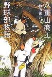 八重山商工野球部物語