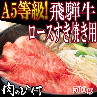 肉のひぐち 【A5等級】飛騨牛ロース肉 すき焼き500g1パッ...