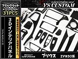プリウス ZVW 30 31p 立体 インテリアパネル/黒木目 3D 柄
