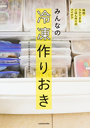 みんなの冷凍作りおき 時短・ラクできるごはん作りのアイデア