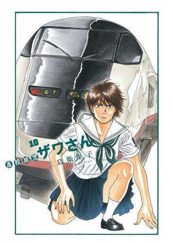高校球児ザワさん 10 (BIG SPIRITS COMICS SPECIAL)の詳細を見る