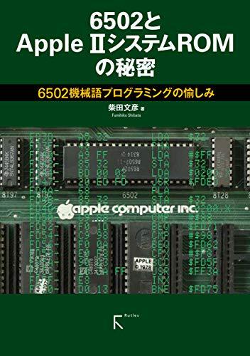 柴田文彦「6502とApple II システムROMの秘密」