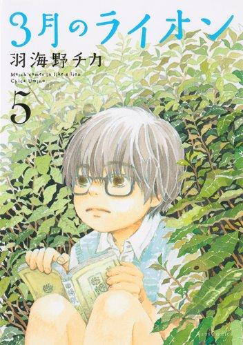 3月のライオン 5 (ヤングアニマルコミックス)の詳細を見る