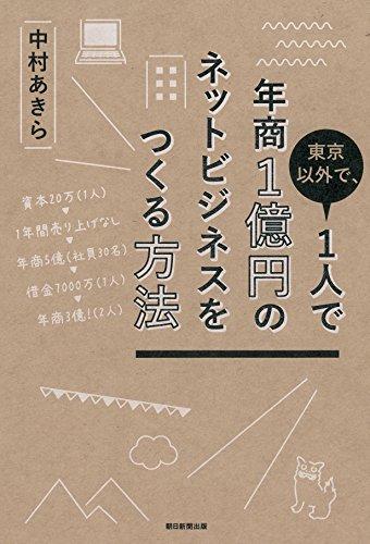 東京以外で、1人で年商1億円のネットビジネスをつくる方法の詳細を見る