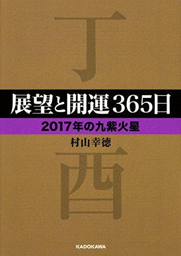 展望と開運365日 【2017年の九紫火星】 (中経の文庫)