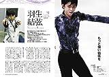 日本男子フィギュアスケートFanbook CuttingEdge 2013 (SJセレクトムック No. 13 SJ sports) 画像
