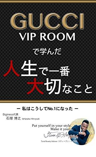 GUCCI VIP ROOMで学んだ人生で大切なこと ~私はこうしてNo.1になった~...