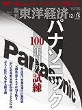 週刊東洋経済 2017年12/16号 [雑誌](パナソニック 100年目の試練)