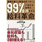 99%の会社も社員も得をする給料革命