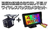 4.3インチカラーモニター+ワイヤレスバックカメラセット 無線接続で配線不要 ガイドライン表示機能 DC12V車対応 IP66防水仕様 FMTOMT43WBT006