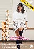 ザ・痴漢教師3 制服の匂い [DVD]