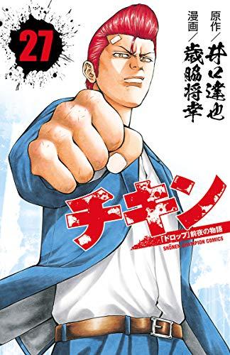 チキン 「ドロップ」前夜の物語 27 (少年チャンピオン・コミックス)