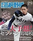 高校野球 2018年 01 月号 [雑誌]