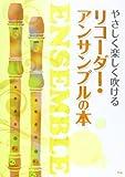 やさしく楽しく吹ける リコーダーアンサンブルの本 (楽譜)