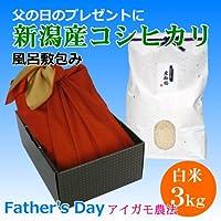 【父の日プレゼント】父の日ギフトに個性派プレゼント!新潟米 新潟県産コシヒカリ 3キロ 風呂敷包み(アイガモ農法)風呂敷包み