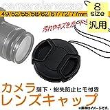 AP カメラレンズキャップ インナー式ワンタッチ 汎用 落下・紛失防止ヒモ付き 55mm AP-TH211-55