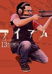 アイアムアヒーロー 13 (ビッグコミックス)