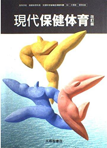 現代保健体育 改訂版(保体006)