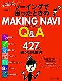 新装版 ソーイングで困ったときのMAKING NAVI Q&A 427の困った! を解決 (文化出版局MOOKシリーズ)