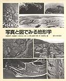写真と図でみる地形学