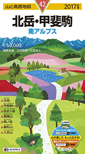 山と高原地図 北岳・甲斐駒 2017 (登山地図   マップル)の詳細を見る