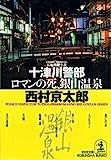 十津川警部 ロマンの死、銀山温泉 (光文社文庫)