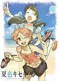 夏色キセキ 6【完全生産限定版】 [DVD]
