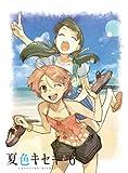 夏色キセキ 6【完全生産限定版】 [Blu-ray]