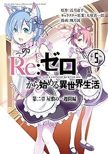 [長月達平x楓月誠] Re:ゼロから始める異世界生活 第二章 屋敷の一週間編 第01-05巻