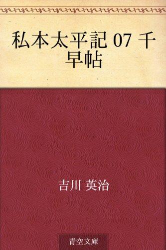 私本太平記 07 千早帖の詳細を見る