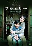 ファミリー [DVD]