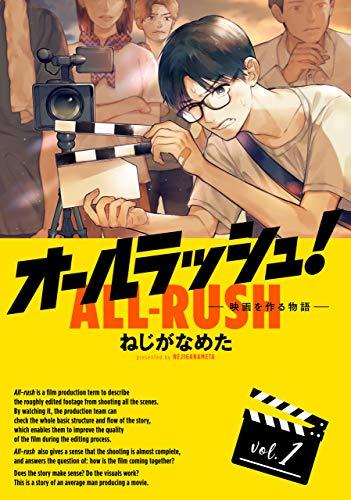 オールラッシュ!  映画を作る物語 vol.1 (BRIDGE COMICS)