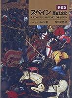 スペイン―歴史と文化