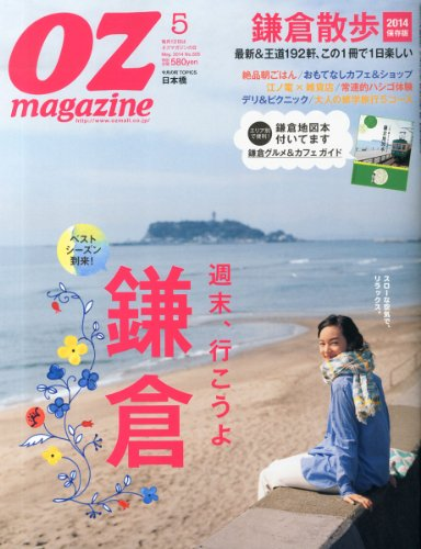 OZ magazine (オズ・マガジン) 2014年 05月号 [雑誌]の詳細を見る