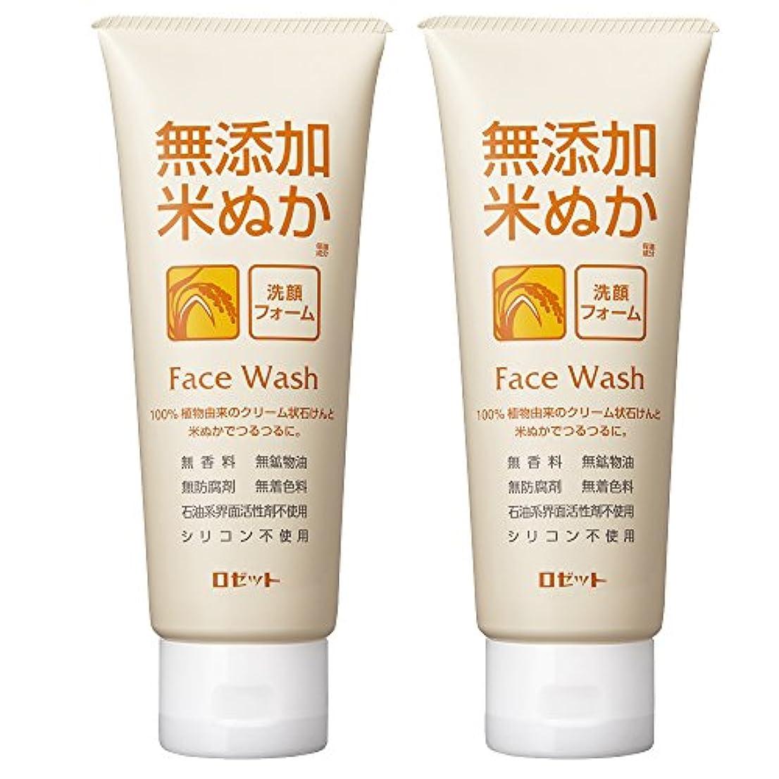 アーネストシャクルトン豊富に処方するロゼット 無添加米ぬか 洗顔フォーム 140g×2個パック AZ