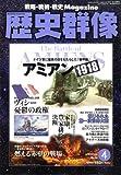 歴史群像 2009年 04月号 [雑誌]