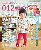 0・1・2歳児の保育 2019年 07 月号 [雑誌]: 新幼児と保育 増刊
