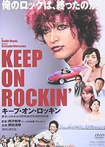 KEEP ON ROCKIN' キープ・オン・ロッキン [DVD]