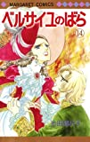 ベルサイユのばら 14 (マーガレットコミックス)