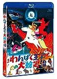 わんぱく王子の大蛇退治 Blu-ray BOX(初回生産限定) 画像