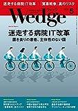 Wedge (ウェッジ) 2018年 5月号 [雑誌]