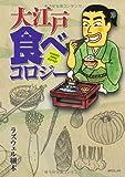 大江戸食べコロジー (SPコミックス)