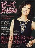 ビーズfriend 2017年秋号vol.56 画像