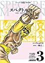 AKITA特撮SELECTION スペクトルマン 冒険王・週刊少年チャンピオン版 (3) (書籍扱いコミックス)