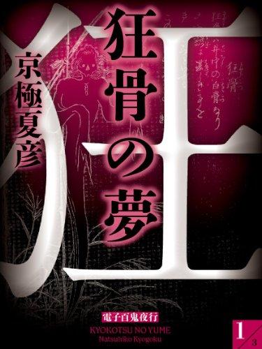 狂骨の夢(1)【電子百鬼夜行】