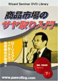 DVD 商品市場のサヤ取り入門 (<DVD>)