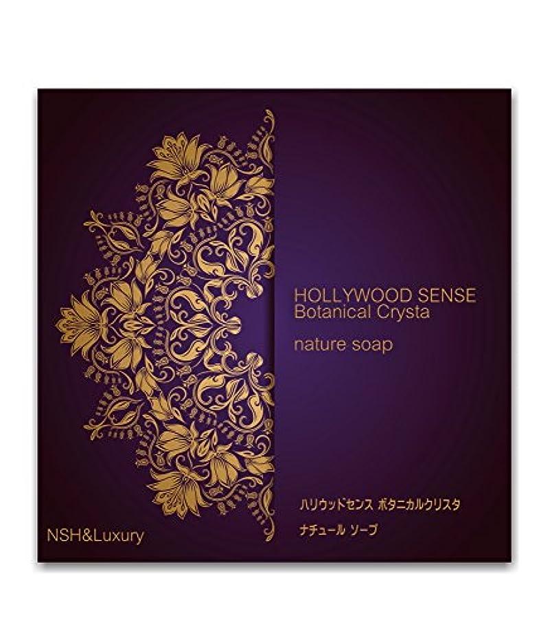 静かなクルー叙情的な「ナッシュ&ラグジュアリー」 ハリウッドセンス ボタニカルクリスタ アイムソープ (わくねり化粧石けん 80g)