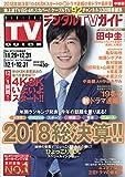デジタルTVガイド中部版 2019年 01 月号 [雑誌]