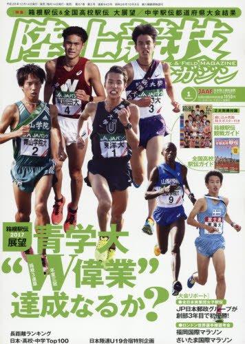 陸上競技マガジン 2017年 01 月号 [雑誌]の詳細を見る